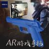 Локк (ROCK) AR Магическая игра пистолет ручка беспроводной Bluetooth AR виртуальной реальности 3D игровой пистолет Apple, Android телефон общий синий игра водная телефон