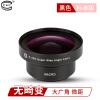 C & C телефона Lens версия Wide Macro Стандартной комбинированная зеркальная камера высокой четкость общей внешняя камера без искажений черного 0.45 от Apple universal 2 in 1 0 65x wide angle macro lens glass filter for cellphone tablet pc black