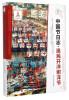 中国节日志·渔民开洋谢洋节 中国节日志·十月年