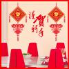 Yuhua Ze (Yuhuaze) ежегодный прирост 3D трехмерные акриловые стикеры стены ресторана прихожей гостиной декоративной живописи декоративной стены наклейки Новый год
