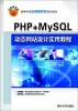 PHP+MySQL动态网站设计实用教程/高等学校应用型特色规划教材 php动态网站程序设计