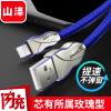 Shanze (SAMZHE) Apple, телефонная линия / линия, подходящая для зарядки 5 / 5s / 6 / 6s / 7 / 7Plus пластины iPad4 / 5 / воздух / Pro / мини сплав цинка Y012L чехол apple leather sleeve для ipad pro 10 5 платиново серый mpu02zm a