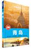 孤独星球Lonely Planet旅行指南系列:青岛(中文第1版)