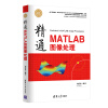 精通MATLAB图像处理 color image watermarking using matlab