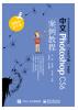 中文Photoshop CS6案例教程