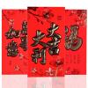 Yuhua Ze красный конверт удачи и удачи Новый год красные конверты открытия подарки / новоселье / подарков красные конверты 90 загрузки старый новый год с денисом мацуевым