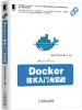 Docker技术入门与实战 react native入门与实战