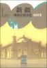 中国分省系列地图集:新疆维吾尔自治区地图集 完美旅图·新疆维吾尔自治区(新疆交通旅游地图 自助游必备指南 附赠乌鲁木齐 喀什 阿勒泰旅行攻略手册)