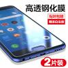[Wyatt] может быть из двух частей (yueke) Meizu шарма голубой стало 5s мобильный телефон фильм HD пленка защитной пленки царапины стеклянной пленка без полноэкранной пленки
