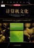 计算机科学丛书:计算机文化(原书第15版) 计算机科学引论 2013影印版 英文版