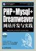 PHP+Mysql+Dreamweaver网站开发与实践 php mysql dreamweaver dw cs6