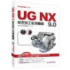 UG NX 9.0数控加工实例精解(附DVD光盘) ug nx 11 0数控加工实例精解