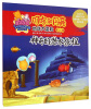 星岛乐园叮咚和闪亮·地球大冒险(第26集):神奇的潜水旅程 星岛乐园叮咚和闪亮·地球大冒险(第3集):神奇的星岛乐园