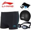 Li Ning подкладочный плавательный плавательный плавательный плавательный плавательный платок спортивный спортивный костюм для купания костюм 627 костюм черный зеркало черные синие штаны 400 градусов L