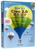 零点起飞学Creo 2.0辅助设计(附光盘1张) 零点起飞学编程:零点起飞学c语言(附光盘)
