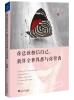 你总该相信自己,就算全世界都与你背离 只为途中与你相见:仓央嘉措传与诗全集just to meet you halfway tsangyang gyatso biography and