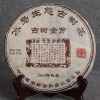 Chiese Puer Tea Ecological ancient tree tea buds Yunnan seven cake cooked tea 357g F197 уличный фонарь favourite 1810 1f