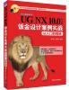 CAX工程应用丛书:UG NX 10.0中文版钣金设计案例实战从入门到精通(附光盘)