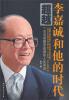 超越 李嘉诚和他的时代 李嘉诚全传the biography of li ka shing collected edition