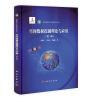 地球观测与导航技术丛书:空间数据挖掘理论与应用(第2版) hadoop与大数据挖掘
