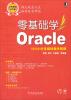 где купить  零基础学编程:零基础学Oracle(附10.5小时多媒体教学视频)  по лучшей цене