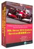 SQL Server数据库经典译丛:SQL Server 2012 Analysis Services高级教程(第2版) книги эксмо microsoft sql server 2012 основы t sql