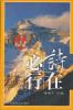 中国旅游名胜诗话导游词:山·诗在必行