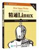 精通Linux(第2版) 精通javascript 第2版