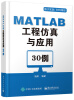 MATLAB工程仿真与应用30例 color image watermarking using matlab