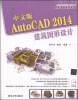 AutoCAD 2014应用与开发系列:中文版AutoCAD 2014建筑图形设计(附DVD-ROM光盘1张) ноутбук msi gp62m 7rex wot edition 9s7 16j9e2 2092 intel core i5 7300hq 2 5 ghz 8192mb 1000gb no odd nvidia geforce gtx 1050ti 4096mb wi fi bluetooth cam 15 6 1920x1080 dos