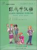 跟我学汉语·学生用书(第三册 英语版)/中国国家汉办规划教材(附CD光盘2张) 新实用汉语课本教师用书2(第2版)(英文注释)(附mp3光盘1张)