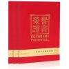 Обширный (Guangbo) 16K красная замша честь с внутренним сердечником 75 установлена ZS6688-1