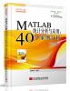 MATLAB统计分析与应用:40个案例分析(第2版) color image watermarking using matlab