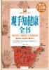 中国家庭必备工具书:观手知健康全书(超值全彩白金版) 斗地主高手必胜攻略