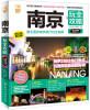 南京玩全攻略(2015-2016 最新全彩版) 新手驾驶全攻略