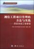 测绘地理信息发展战略文库·测绘工程项目管理的方法与实践:西部测图工程管理 斗地主实践打法