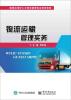物流运输管理实务 物流运输管理实务