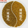 цена на Chinese Flower Tea Osmanthus dry osmanthus selection of sweet-scented osmanthus tea F233