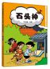 台湾著名漫画家刘兴钦精选系列:石头神