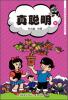 台湾著名漫画家刘兴钦精选系列:真聪明(下)