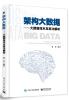 架构大数据:大数据技术及算法解析 大数据技术入门