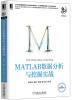 大数据技术丛书:MATLAB数据分析与挖掘实战 hadoop与大数据挖掘
