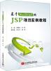 基于BootStrap3的 JSP项目实例教程 dizpqeaujm jsp