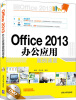 Office 2013 办公应用案例课堂(附光盘) mysql 数据库应用案例课堂(附光盘)