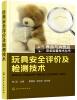 食品与消费品安全监管技术丛书:玩具安全评价及检测技术 小木马童书·儿童食品安全全书:生鲜食品篇