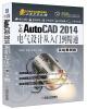 中文版AutoCAD 2014电气设计从入门到精通(实战案例版 附CD-ROM)/CAD/CAM/CAE工程应用丛书 coreldraw x7案例实战从入门到精通(全彩印刷)