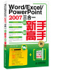 Word/Excel/PowerPoint 2007三合一从新手到高手 powerpoint® 2007 just the stepstm for dummies®