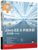 Java EE 6开发手册·高级篇(第4版) java ee applications on the oracle java cloud develop deploy monitor and manage your java cloud applications