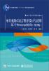 单片机的C语言程序设计与应用:基于Proteus仿真(第3版) c51单片机应用与c语言程序设计(第3版) 基于机器人工程对象的项目实践