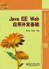 Java EE Web应用开发基础 java web开发实例大全 基础卷 配光盘 软件工程师开发大系
